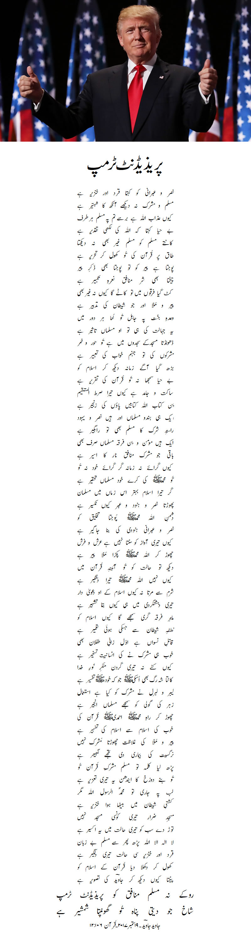 President Trump poem by javed javed